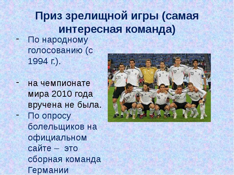 По народному голосованию (с 1994 г.). на чемпионате мира 2010 года вручена не...