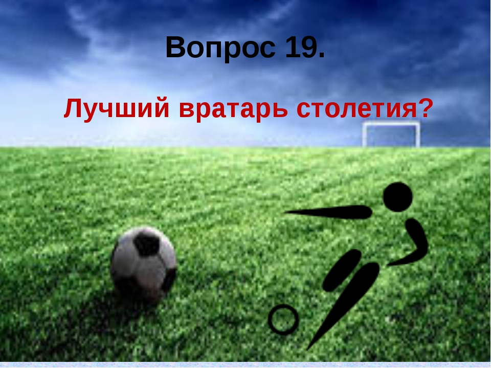 Вопрос 19. Лучший вратарь столетия?