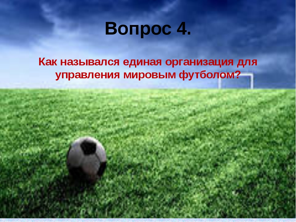 Вопрос 4. Как назывался единая организация для управления мировым футболом?