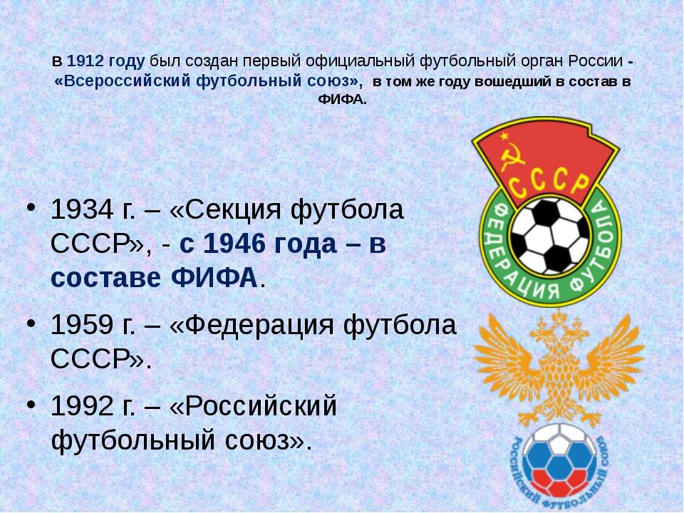 В 1912 году был создан первый официальный футбольный орган России - «Всеросси...