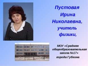 Пустовая Ирина Николаевна, учитель физики, МОУ «Средняя общеобразовательная ш