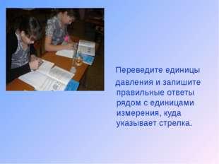 Переведите единицы давления и запишите правильные ответы рядом с единицами и