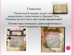 Такой способ письма, когда слова не разделялись, существовал в Древней Руси.