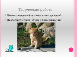 Творческая работа Что могло произойти с этим котом дальше? Продолжите текст (