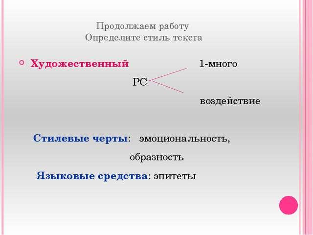 Продолжаем работу Определите стиль текста Художественный 1-много РС воздейст...