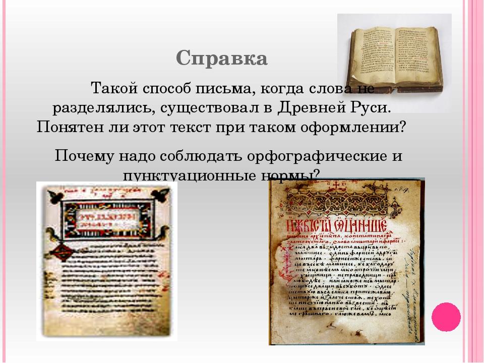 Такой способ письма, когда слова не разделялись, существовал в Древней Руси....