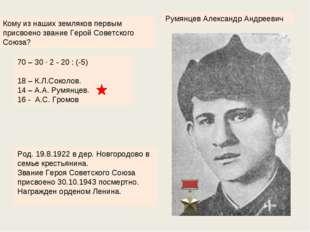 Кому из наших земляков первым присвоено звание Герой Советского Союза? 70 – 3