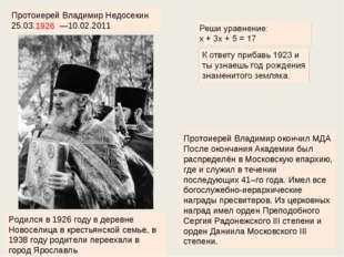 Родился в 1926 году в деревне Новоселица в крестьянской семье, в 1938 году ро