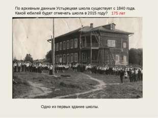 По архивным данным Устьрецкая школа существует с 1840 года. Какой юбилей буде