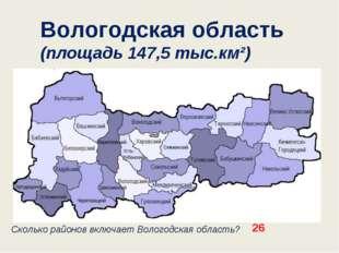 Вологодская область (площадь 147,5 тыс.км²) Сколько районов включает Вологодс