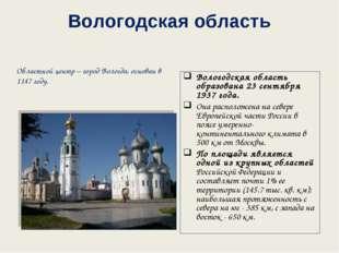 Вологодская область Вологодская область образована 23 сентября 1937 года. Она
