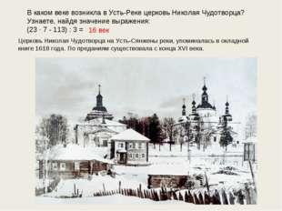 В каком веке возникла в Усть-Реке церковь Николая Чудотворца? Узнаете, найдя