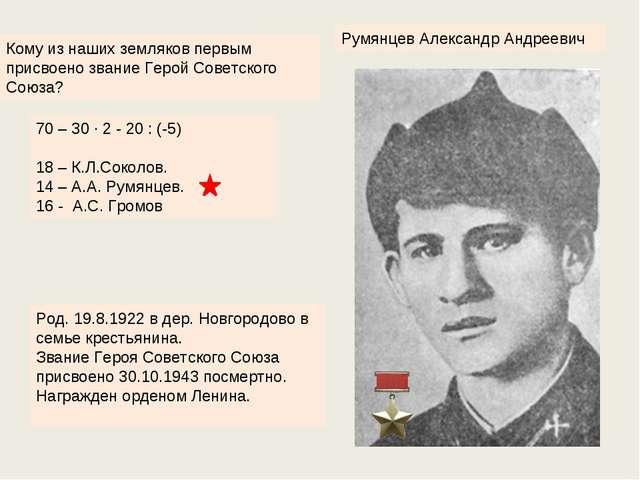 Кому из наших земляков первым присвоено звание Герой Советского Союза? 70 – 3...