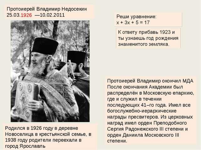 Родился в 1926 году в деревне Новоселица в крестьянской семье, в 1938 году ро...
