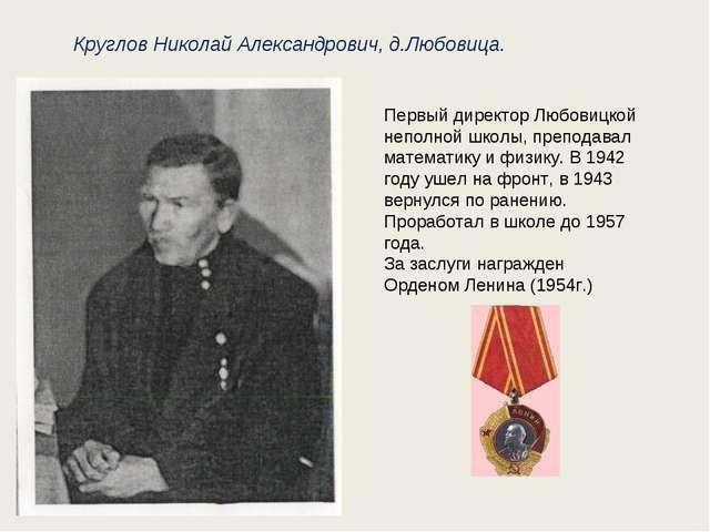 Первый директор Любовицкой неполной школы, преподавал математику и физику. В...