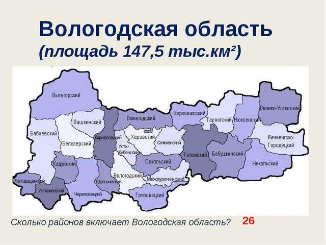 Вологодская область (площадь 147,5 тыс.км²) Сколько районов включает Вологодс...