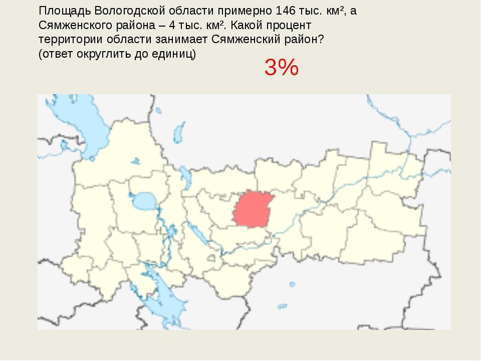 Площадь Вологодской области примерно 146 тыс. км², а Сямженского района – 4 т...