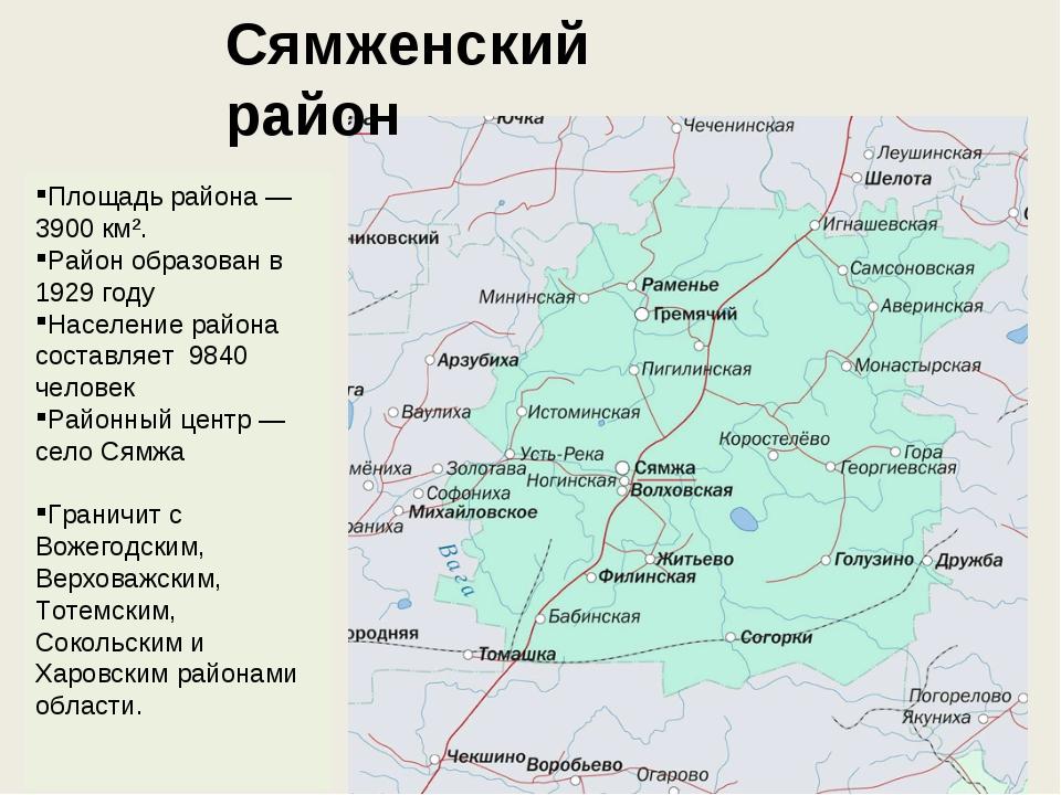 Площадь района — 3900 км². Район образован в 1929 году Население района соста...
