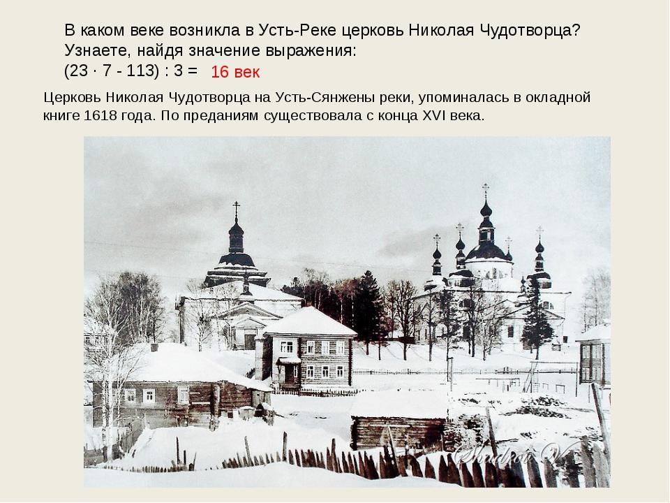 В каком веке возникла в Усть-Реке церковь Николая Чудотворца? Узнаете, найдя...