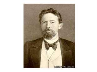 А) И.С.Тургенев Б) А.П.Чехов В) Л.Н.Толстой Г) Н.В.Гоголь Кто это? Родился в