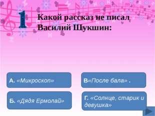 А. обыватель Б. простачок В. чудик Г. юморист Прозвище героя, давшего назван