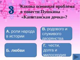 А . 5-2-4-3–1 . Б. 2-5-4-3-1 В. 3-1-4-5-2 Г. 1-2-3-4-5 Выберите правильную п