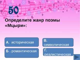 А. Екатерине II Б. Савельичу В. Петру Андреевичу Гриневу Г. Маше Мироновой К