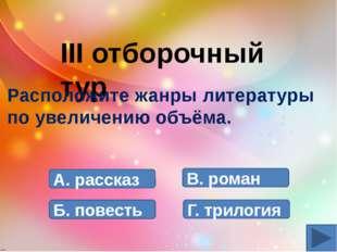 А. Пушкин Б. Лермонтов В. Жуковский Г. Карамзин Кто подсказал Гоголю сюжет к