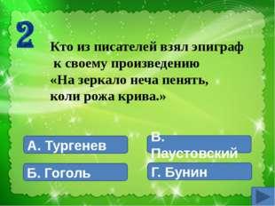 А.Хлестаков Б. городничий В. смех Г. Земляника Какой положительный герой был