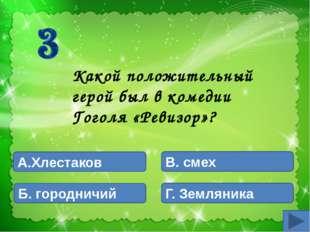 А.1830 Б. 1836 В. 1837 Г. 1826 В каком году вышли в свет комедия Н.В.Гоголя