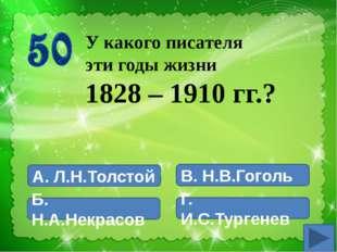 А. Н.В. Гоголь Б. Л.Н.Толстой В. И.С.Тургенев Г. К.Г. Паустовский У какого п