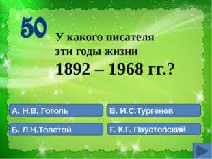 А. Н.В. Гоголь Б. Л.Н.Толстой В. И.С.Тургенев Г. М.Горький У какого писателя