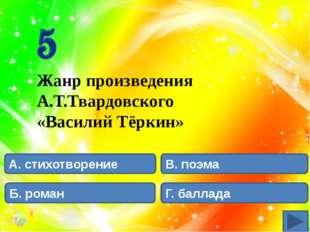А. капитан Миронов Б. Емельян Пугачёв В. Гринёв-отец Г. Швабрин Кому из геро