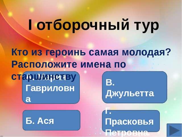 А. Джульетта Б. Ася В. Мария Гавриловна Г.Прасковья Петровна I отборочный ту...