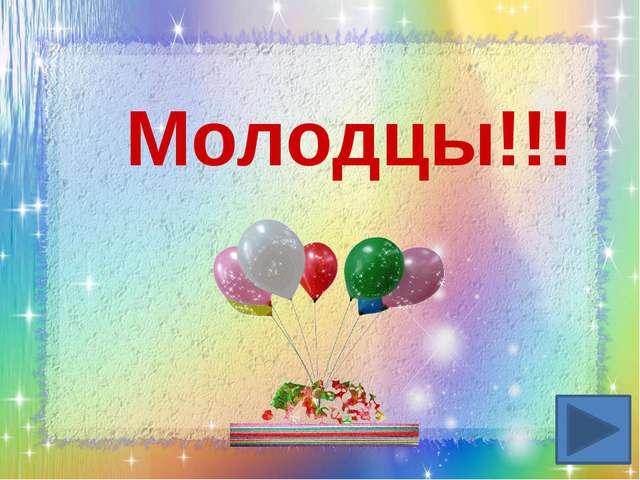 А. Лев Толстой Б. Максим Горький В. Лермонтов Г. Пушкин II отборочный тур Кт...