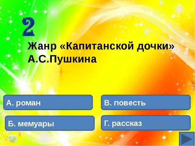 А .Паустовский Б. Заболоцкий В. Рубцов Г. Бунин Кто автор строк: «Нет! Челов...