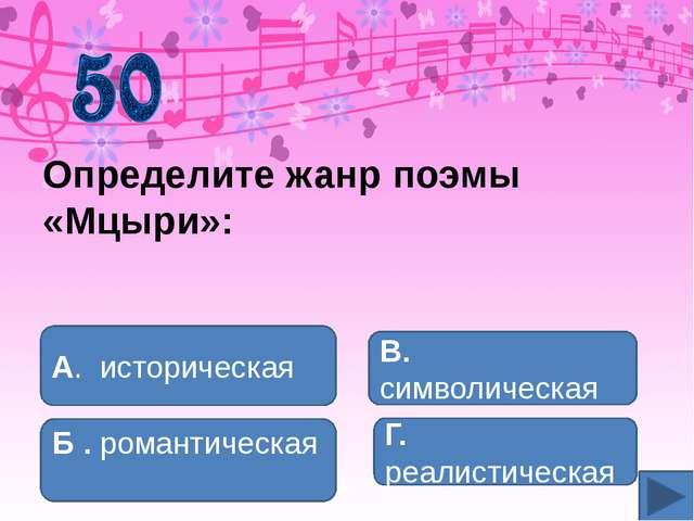 А. Екатерине II Б. Савельичу В. Петру Андреевичу Гриневу Г. Маше Мироновой К...