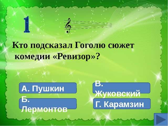 А. Тургенев Б. Гоголь В. Паустовский Г. Бунин Кто из писателей взял эпиграф...