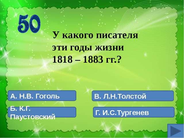 Б. Н.А.Некрасов А. Л.Н.Толстой В. Н.В.Гоголь Г. И.С.Тургенев У какого писате...