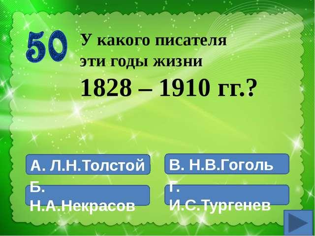 А. Н.В. Гоголь Б. Л.Н.Толстой В. И.С.Тургенев Г. К.Г. Паустовский У какого п...