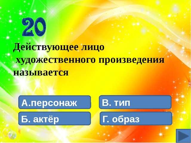 А) Лермонтов Б) Л.Н.Толстой В) Н.В.Гоголь Г) А.С. Пушкин Кто это? Родился в...