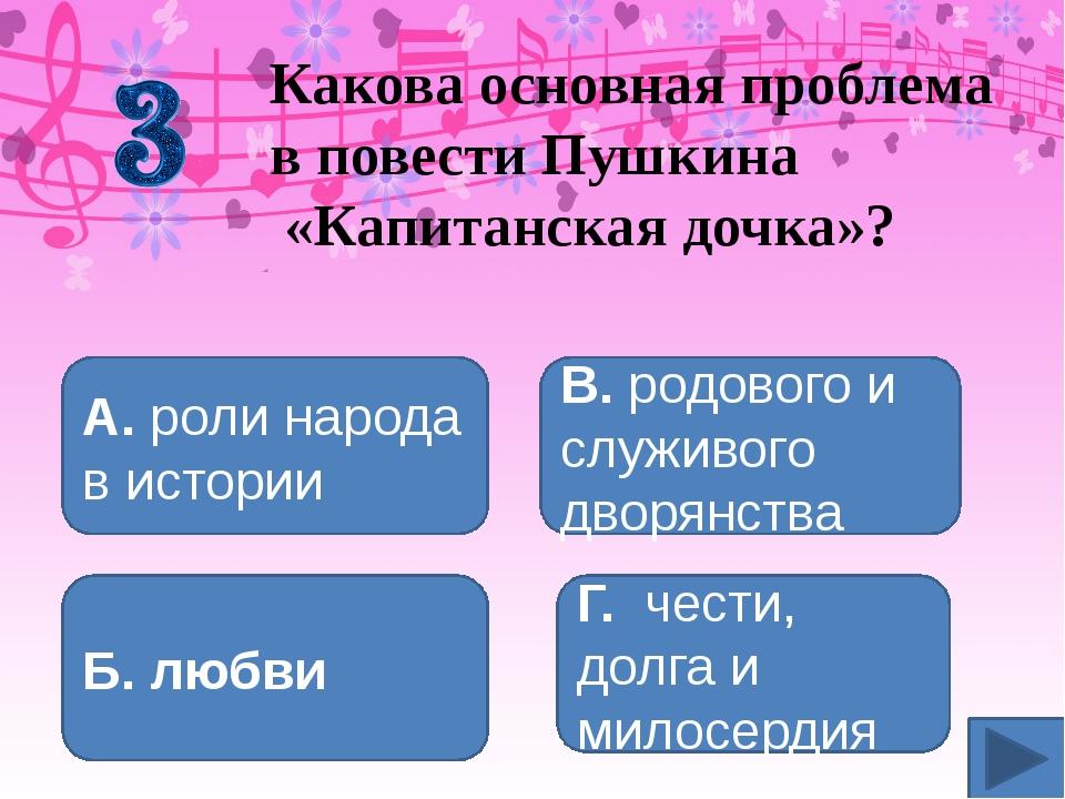 А . 5-2-4-3–1 . Б. 2-5-4-3-1 В. 3-1-4-5-2 Г. 1-2-3-4-5 Выберите правильную п...