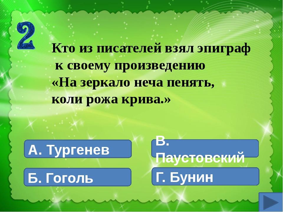 А.Хлестаков Б. городничий В. смех Г. Земляника Какой положительный герой был...