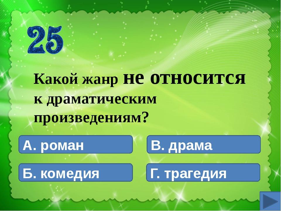 А. К.Г.Паустовский Б. Л.Н.Толстой В. И.С.Тургенев Г. Н.В.Гоголь У какого пис...