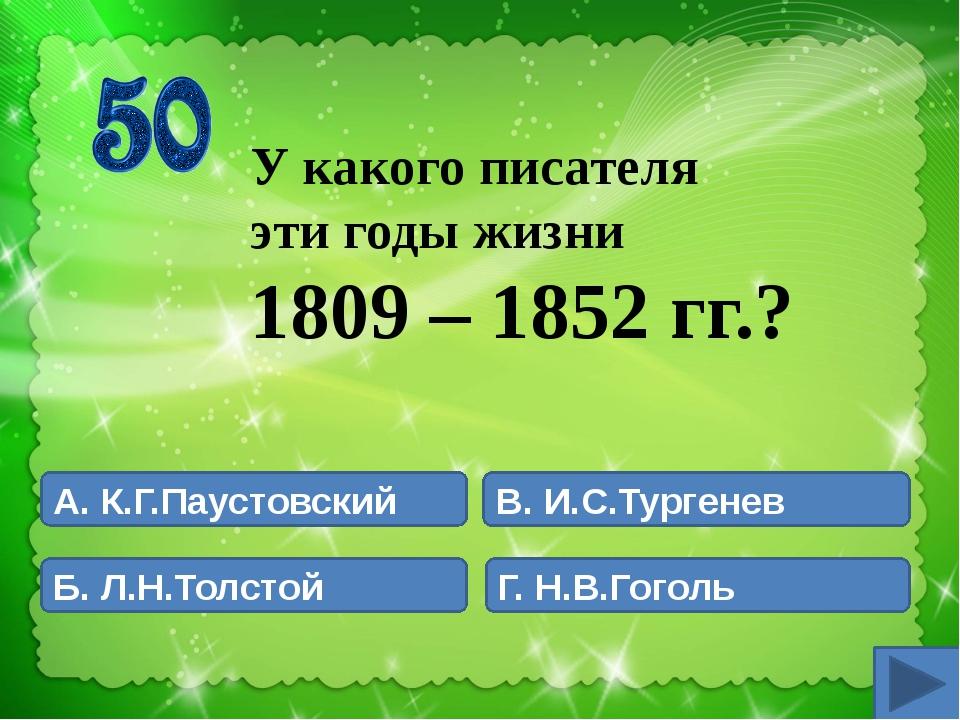 А. Н.В. Гоголь Б. К.Г. Паустовский В. Л.Н.Толстой Г. И.С.Тургенев У какого п...