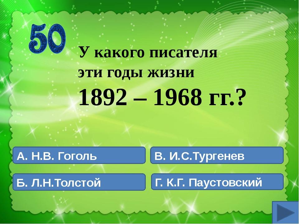 А. Н.В. Гоголь Б. Л.Н.Толстой В. И.С.Тургенев Г. М.Горький У какого писателя...