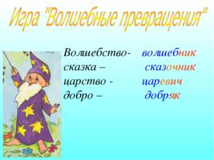 Волшебство- сказка – царство - добро – волшебник сказочник царевич добряк
