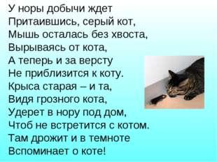 У норы добычи ждет Притаившись, серый кот, Мышь осталась без хвоста, Вырываяс
