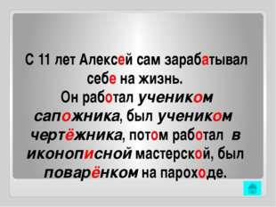 ответ О повести «Детство»- 15 Назовите главных героев повести