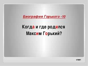 Биография Горького -40 Кто был самым близким человеком для Алёши в доме деда?
